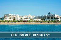 Old Palace Resort 5* | Egipat Letovanje
