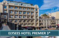 Elysees Premier Hotel 3* | Egipat Letovanje