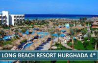 Long Beach Resort Hurghada 4* | Egipat Letovanje